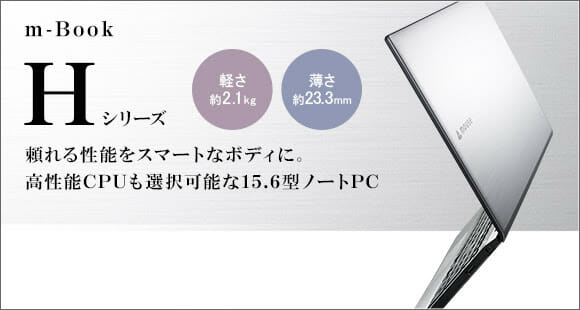 MCJ   薄型15.6型ノートパソコン「m-Book H シリーズ」販売開始