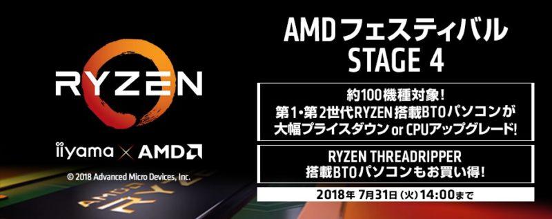 パソコン工房 AMD フェスティバル STAGE4