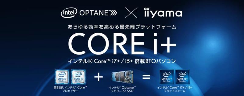 パソコン工房 インテル Core  i+ 搭載BTO パソコンを発売