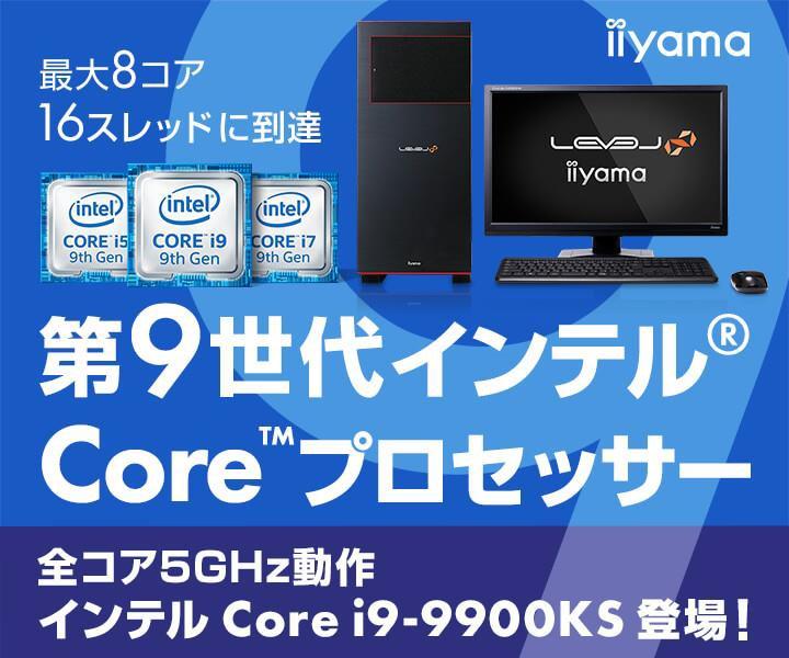 パソコン工房 第9 世代インテル Core i9-9900KS Special Edition 搭載製品