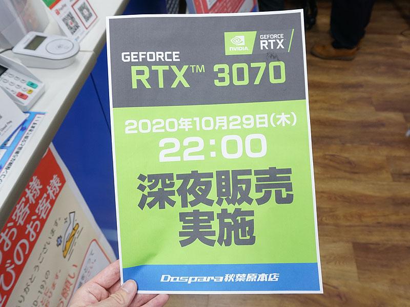 NVIDIA GeForce RTX3070グラフィックスカードはRTX3080およびRTX3090と比較してかなり多くの供給がある