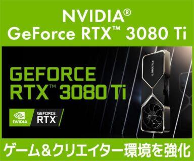 パソコン工房より、GeForce RTX3080Ti 搭載ゲーム&クリエイターPC 発売!