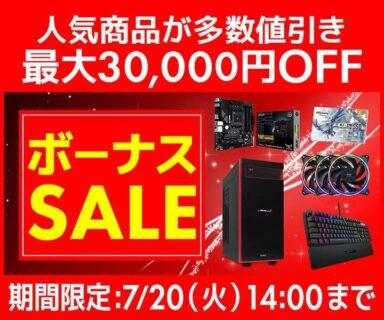 パソコン工房 Web サイト『ボーナスセール』開催 最大 3 万円 OFF セール対象 PC など人気商品多数