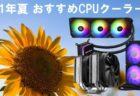 AMD Ryzen 5000 Zen3デスクトップCPUが' Ryzenのクロックチューナー 2.1アップデートにより5.0GHzのクロック速度に到達